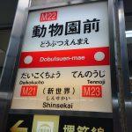 WiMAXは地下鉄でも繋がるで!大阪メトロ御堂筋線-動物園前駅