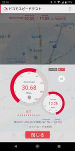 WiMAXは地下鉄でも繋がるで!新大阪駅
