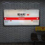 WiMAXは地下鉄でも繋がるで!大阪メトロ御堂筋線-昭和町駅