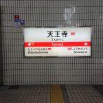 WiMAXは地下鉄でも繋がるで!大阪メトロ御堂筋線-天王寺駅