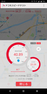 WiMAXは地下鉄でも繋がるで!大阪メトロ御堂筋線-梅田駅